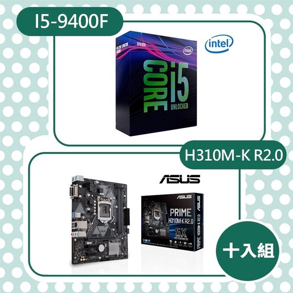 (C+M) 華碩 PRIME H310M-K R2.0 主機板 + Intel Core i5-9400F(十組入)【刷卡含稅價】