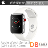 Apple Watch Series 3(GPS+行動網路) 42mm 銀色鋁金屬錶殼+白色運動錶帶 智慧型手錶