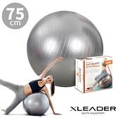 Leader X 加厚防爆核心肌群鍛鍊瑜珈球 抗力球 75cm