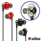 aibo 雙動圈驅動入耳式線控耳機麥克風 高音質 立體聲耳機 重低音耳機 線控耳機 手機平板耳麥耳機
