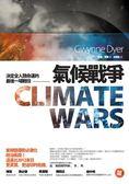 (二手書)氣候戰爭:決定全人類命運的最後一場戰役