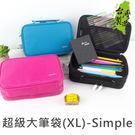珠友 PB-60192 雙層超級大筆袋/工具包/收納包(XL)-Simple