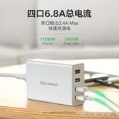 多口USB充電器頭多孔快充旅行四口多功能智能快速4口插頭安卓ipad平板通 新北購物城