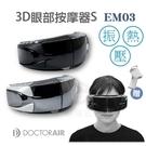 台灣公司貨『DOCTOR AIR 3D ...