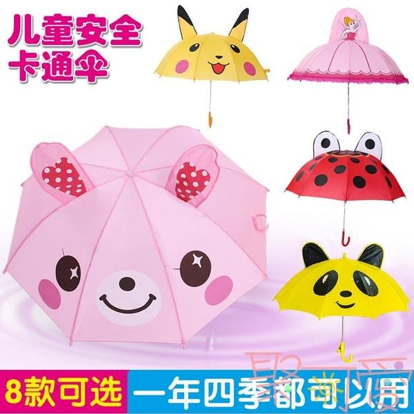 兒童迷你小傘玩具自動傘寶寶直立傘雨傘卡通小太陽傘【聚可愛】