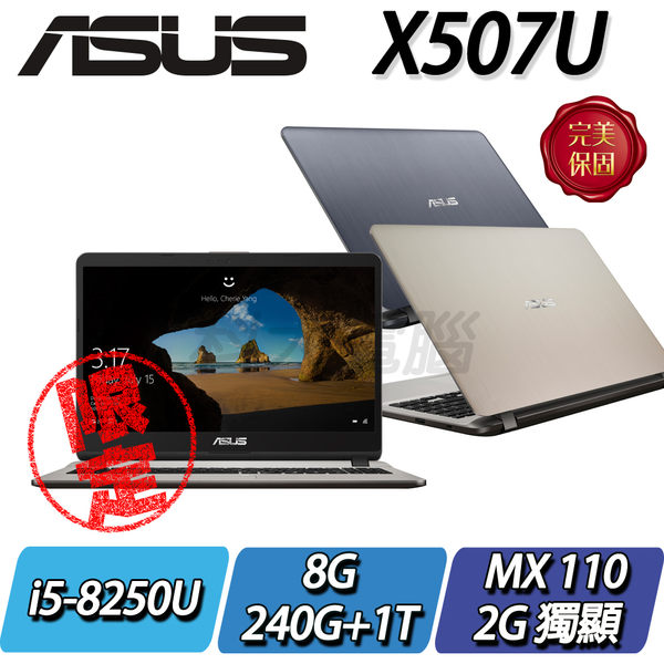 【ASUS華碩】【贈電腦包+滑鼠】【直升8G】【240G SSD+1TB雙碟改裝版】X507UB ◢15.6吋8代特規版筆電 ◣