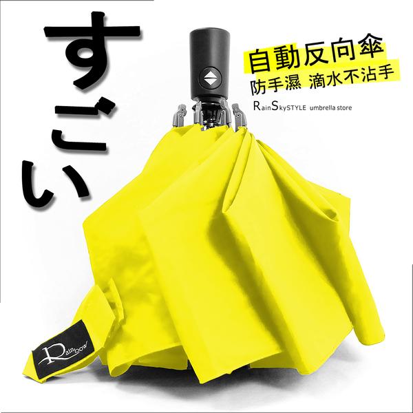【自動-反向傘】晴雨傘-防手濕_滴水不沾手/ 傘 雨傘 自動傘 折疊傘遮陽傘洋傘大傘抗UV傘超防風!!