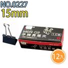 【奇奇文具】SDI   0227B 黑色 長尾夾 15mm x12支  (單盒)