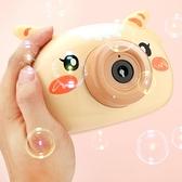 泡泡機 少女心兒童吹泡泡機照相機電動全自動泡泡槍網紅女生玩具【快速出貨八折鉅惠】