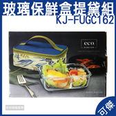 FOR U eco 耐熱玻璃分隔保鮮盒提袋組 FU-GC162Y (TW) 玻璃保鮮盒 KJ-FUGC162 保鮮盒