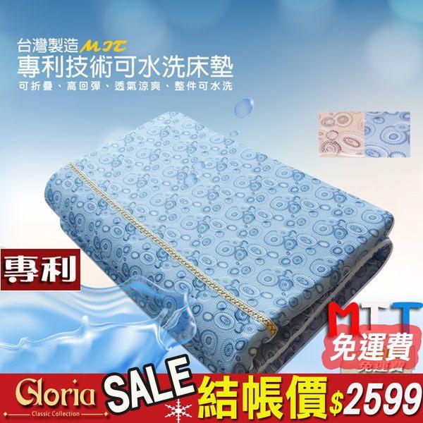 可水洗床墊 單人床墊 3D可水洗專利 抗菌透氣床墊 (藍色)