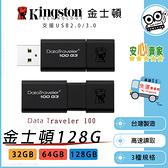 快速出貨【金士頓 Kingston】隨身碟 128G DT100G3 USB隨身碟 高速3.0 滑蓋