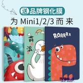 ipadmini2保護套蘋果平板mini電腦殼子迷你1/3代皮套A1489可愛卡通7.9英寸 新年特惠