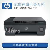 【請先詢問貨況】HP Smart Tank 515 三合一多功能連供事務機 噴墨印表機