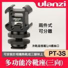 【PT-3S】三向 冷靴 轉接座 支架 三頭 轉接 Ulanzi 延伸配件 底座 單眼 延長桿 3個 擴充 1/4 熱靴