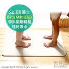 【配件王】日本代購 日本製 Soil 珪...