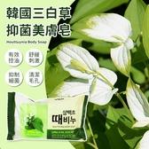 韓國三白草 抑菌美膚皂 150g【櫻桃飾品】【30173】