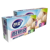 妙潔 耐熱袋(1盒入) 半斤/六兩 款式可選【小三美日】