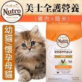 【培菓平價寵物網】Nutro美士全護營養》特級幼貓/懷孕母貓(雞肉+糙米)配方-17kg