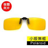 夜視偏光夾片 Polaroid 太陽眼鏡 【小板無框】防爆鏡片 防眩光 近視族專用 BSMI檢驗合格 超輕鏡片