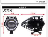 電瓶車摩托車改裝配件超亮led強光u7爆閃彩燈激光炮外置前大燈泡 夏洛特居家