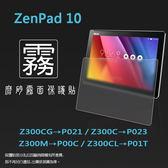 ◇霧面螢幕保護貼 ASUS ZenPad 10 Z300CG P021/Z300C P023/Z300M P00C/Z300CL P01T 平板保護貼 霧貼 軟性 保護膜