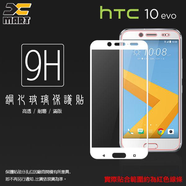 ▽Xmart HTC 10 evo 滿版 鋼化玻璃保護貼/強化保護貼/9H硬度/高透保護貼/防爆/防刮