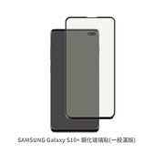 SAMSUNG Galaxy S10+ (曲面 全膠 滿版) 保護貼 玻璃貼 抗防爆 鋼化玻璃膜 螢幕保護貼SM-G975