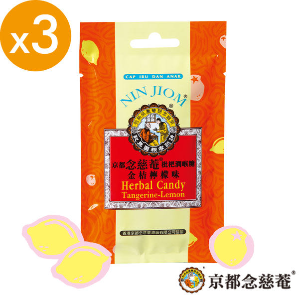 喉糖‧枇杷潤喉糖20g金桔檸檬味袋裝3包【京都念慈菴】