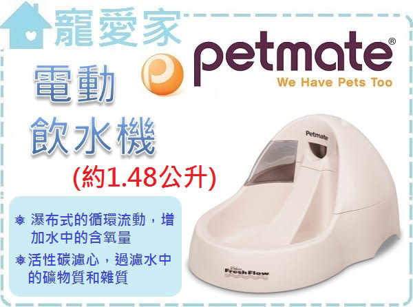 ☆寵愛家☆美國Petmate寶萊 小溪電動飲水機(小),新鮮涼爽的水*