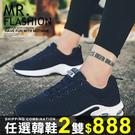 任選2雙888氣墊鞋百搭休閒英文織帶飛織低幫氣墊鞋慢跑鞋【08B-S0220】