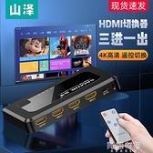 切換器 山澤hdmi切換器3進1出HDMI分配器2三進一出音視頻高清遙控分屏器 阿薩布魯