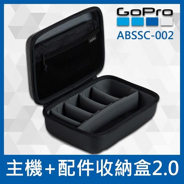 【完整盒裝】ABSSC-002 原廠配件機+配件收納盒 2.0 GoPro 收納包 收納袋 保護配件 公司貨