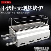 無煙木炭燒烤爐戶外燒烤架家商用烤羊腿烤串爐子不銹燒烤機烤肉架 NMS名購新品