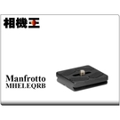 Manfrotto Element MHELEQRB 快拆板〔Arca-Swiss系列雲台適用〕