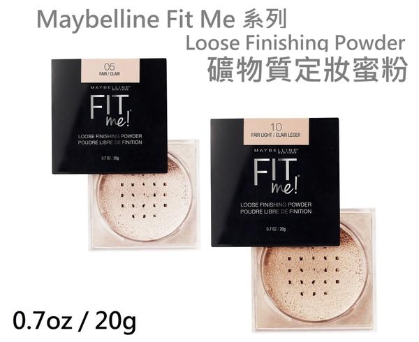 Maybelline Fit Me 礦物質定妝蜜粉 定妝粉 散粉 美國原裝 加拿大製造 【彤彤小舖】