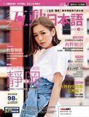 Live互動日本語  10月號/2017 第10期(附DVD/CDR含MP3)