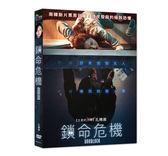 鎖命危機 DVD 免運 (購潮8) 4711404129421