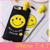 【萌萌噠】iPhone 7   (4.7吋)  韓國可愛趴趴笑臉保護殼 全包防摔 矽膠軟殼 手機殼 手機套 外殼