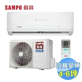 聲寶 SAMPO 精品型冷暖變頻一對一分離式冷氣 AM-QC36DC / AU-QC36DC