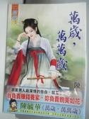 【書寶二手書T1/言情小說_APX】萬歲,萬萬歲_陳毓華