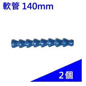 """軟管 長140mm 83031 3/8"""" 3分 冷卻液噴水管/噴油管/多節管/蛇管/萬向風管/吹氣管/塑膠軟管"""