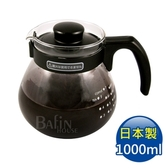 【日本 HARIO】泡茶咖啡兩用 耐熱玻璃壺1000ml(TC-100B)