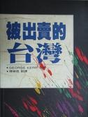 【書寶二手書T5/政治_HSD】被出賣的台灣_柯喬治
