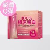 100%膠原蛋白粉(3gX30條/盒)【BHK's】