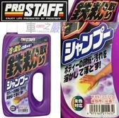 車之嚴選 cars_go 汽車用品【S-21】日本Prostaff 全車色泡沫車身清潔鐵粉去除洗車精 750ml 附海棉