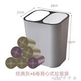 上海室內兩分類垃圾桶干濕分離家用廚房廚余兒童幼兒園北歐帶蓋小  【快速出貨】yyj