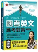 你一定可以學好英文-國考英文應考對策
