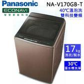 Panasonic國際牌 17kg 變頻直立式溫水洗衣機NA-V170GB-T(晶燦棕)