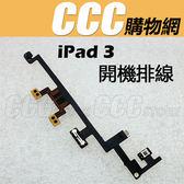 Apple iPad 3 開機排線 平板 音量 開關 音量鍵 iPad 3 開關排線 DIY 維修 零件